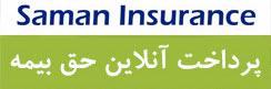 پرداخت آنلاین حق بیمه